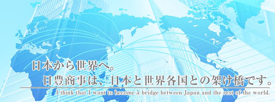 静岡県静岡市にある株式会社日豊商事のウェブサイトです。