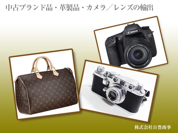 ブランド品・皮製品・カメラ