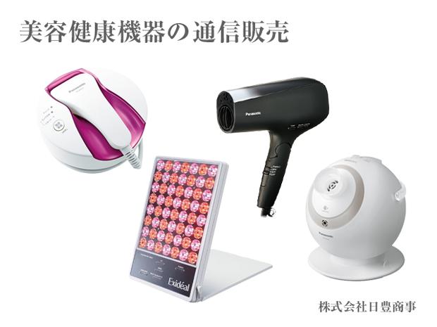 美容・健康関連機器の輸出と通信販売